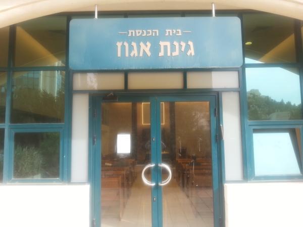 טוב מאוד בית הכנסת שלי - הרשת החברתית לקהילות בתי-הכנסת - בית הכנסת - גינת אגוז BY-47